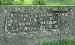Надпис на підпірній стінці біля храму
