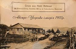 Заїжджий двір на перевалі Німчич. Фото 1902 року