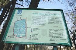 Інформаційний стенд та план парку ім. І. Франка