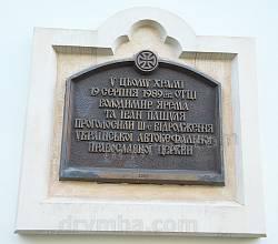 Пам'ятна таблиця з нагоди відновлення УАПЦ у 1989 р.
