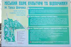Інформаційний стенд Івано-Франківського парку культури та відпочинку