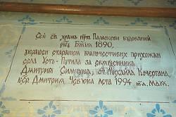 Пам'ятний надпис про подубову та ремонт храму