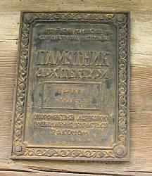 Церква св.Духа в Рогатині. Охоронна табличка