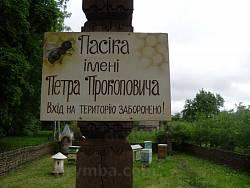 Парк Кочубея (м.Батурин, Чернігівська обл.)
