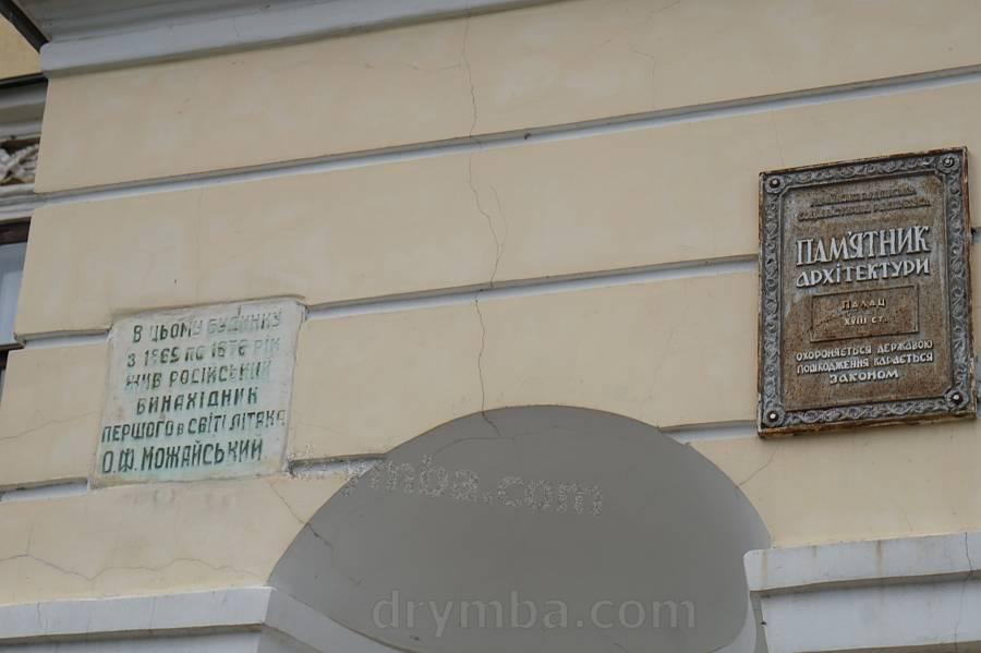 Мемориальные и охранные таблицы
