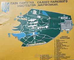 Шаровка. План-схема усадьбы Кенига