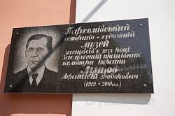 Мемориальная таблица П.Ф.Луневу