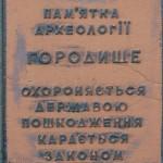 Охоронна табличка