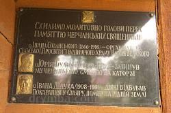 Мемориальная табличка памяти священников с.Черче