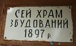 Церковь св.Василия (новая)