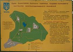 План-схема парку санаторію Карпати