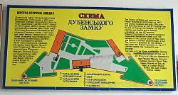 План-схема Дубенського замку