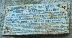 Крехівський монастир. Інформаційна таблиця біля печер