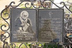 Могила священомученика о.Миколи Конрада