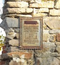 Микулинецький замок. Охоронна табличка