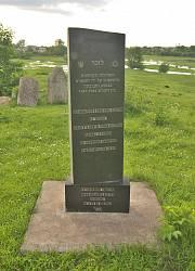 Памятный знак на еврейском кладбище в Буске