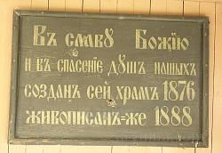 Тадані. Таблиця з датою побудови церкви