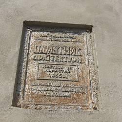 Монастир кармелітів у Теребовлі. Охоронна табличка