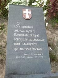 Новоград-Волинський. Пам'ятний знак набуття статусу губернського міста