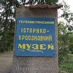 Теребовлянський районний краєзнавчий музей