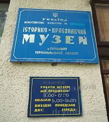 Краєзнавчий музей у Теребовлі. Розклад роботи