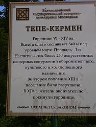 Тепе-Кермен. Информационный стенд