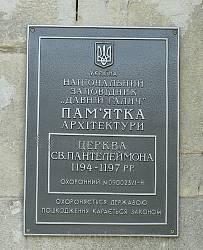 """Охоронна табличка заповідника """"Давній Галич"""""""
