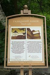Галицький замок. Інформаційний стенд