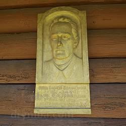 Меморіальна дошка отцю Олексію Волянському