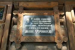 Меморіальна таблиця Івану Франку
