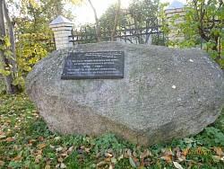 Пам'ятний камінь з нагоди відродження парафії