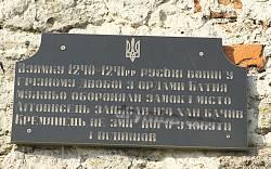 Меморіальна таблиця на брамі замку