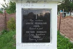 Надпис на могилі о.Антона Левицького