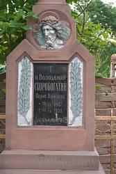 Надпис на могилі о.Володимира Скоробогатого