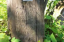 Деревянный крест на могиле Михаила Алексина (1950-е годы)