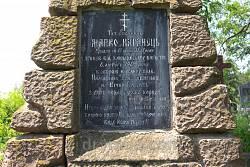 Таблиця на могилі Марка Каганця