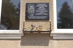 Меморіальна Дмитру Голубовському, герою АТО