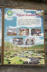 Озеро Климівське. Інформаційний стенд