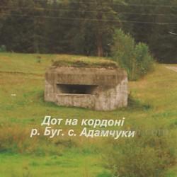 Дот у селі Адамчуки