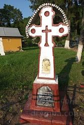 Пам'ятний хрест