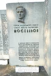 Меморіальна стела Миколі Москальову