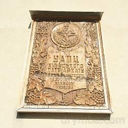 Парафіяльна табличка
