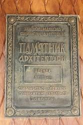 Охранная табличка