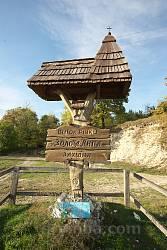 Исток реки Золотая Липа. Информационный знак