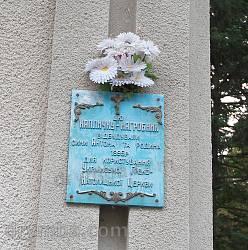 Меморіальна табличка на капличці
