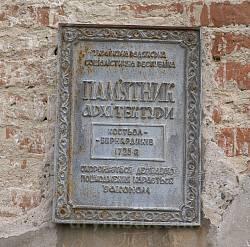 Охоронна табличка костелу