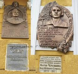 Меморіальні дошки на будинку