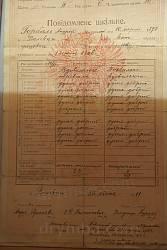 Старовинний табель успішності 1898 року