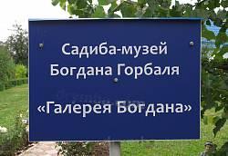 Вивіска музею